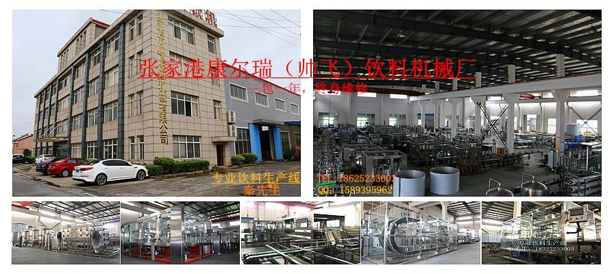 饮料生产线专业制造商