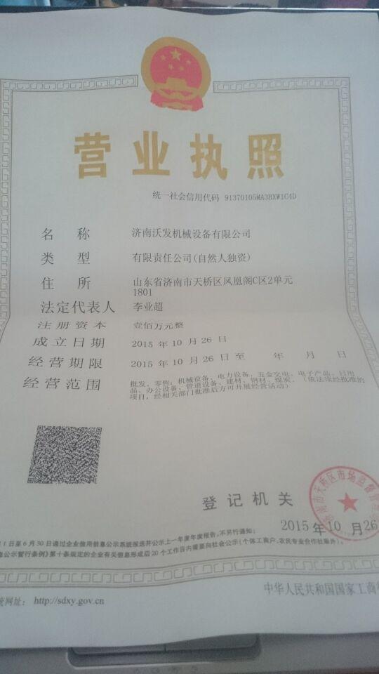 济南沃发机械设备有限公司
