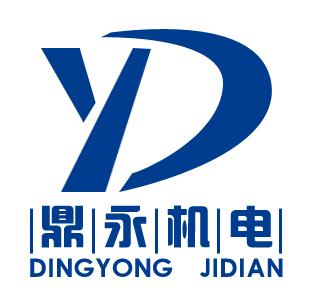 上海鼎永机电设备有限公司