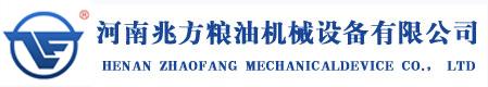 河南兆方糧油機械設備有限公司