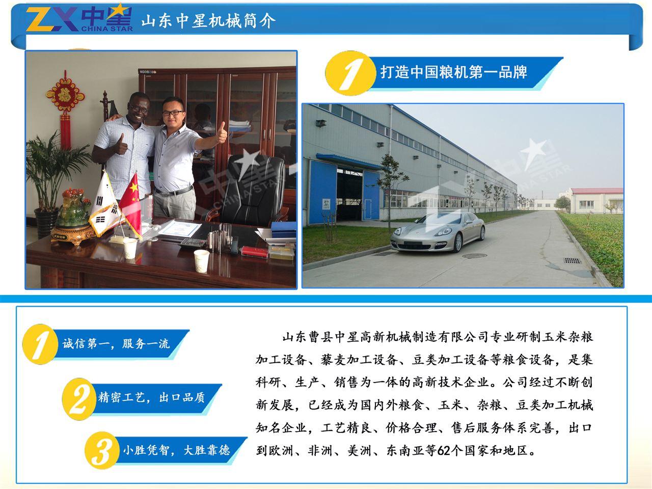 曹县中星高新机械制造有限公司