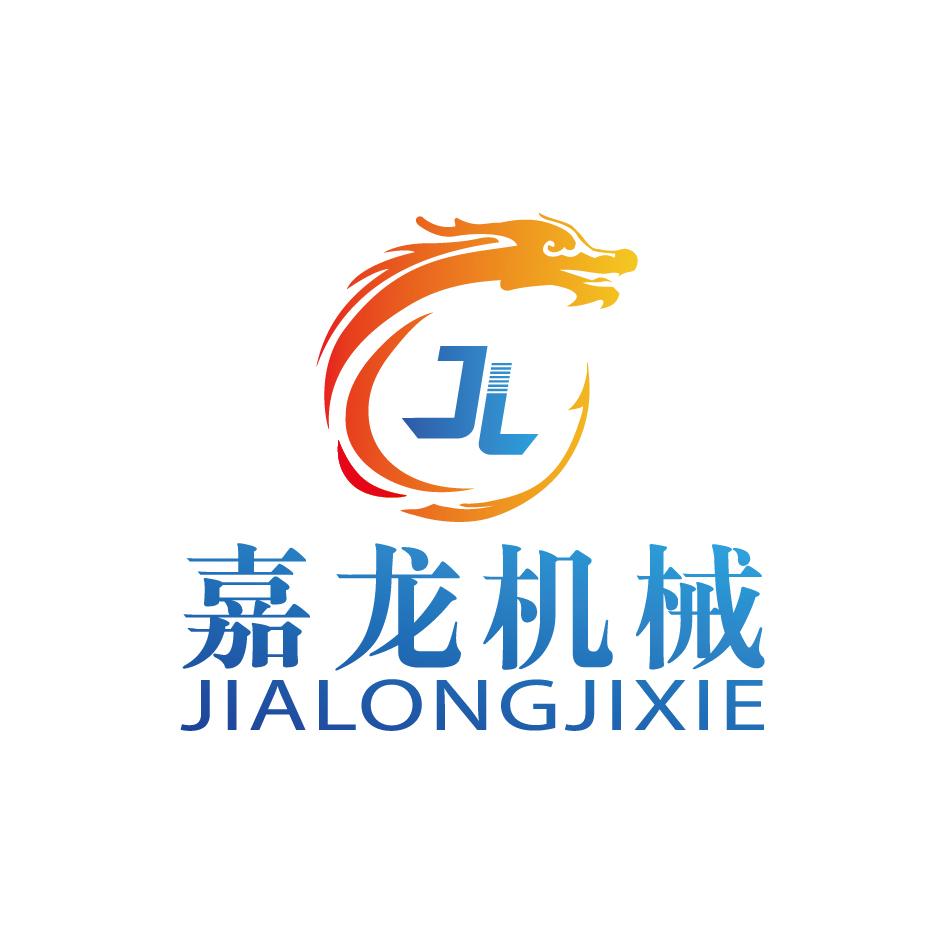 河南嘉龙机械设备有限公司