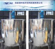 500L单层不锈钢304饮料调配罐/饮料混合罐
