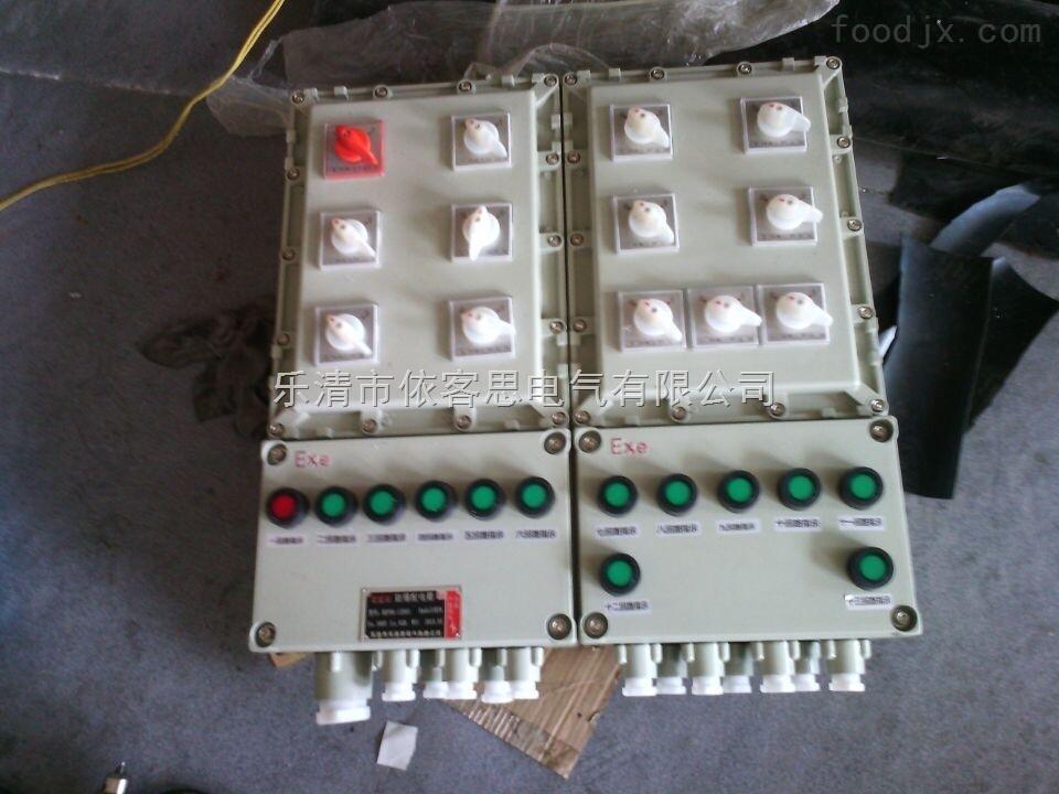 BXM59-11K防爆照明配电箱/浙江柳市防爆照明配电箱厂家