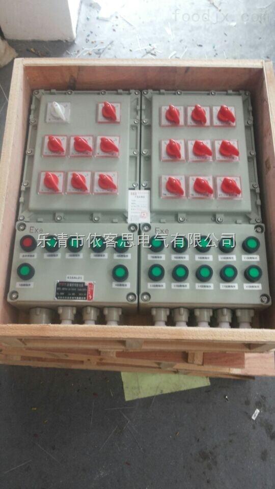 订做优质铝壳BXM(D)51-12K防爆照明(动力)配电箱价格