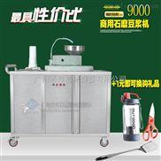 电磨豆浆机 商用石磨豆浆机 现磨豆浆机