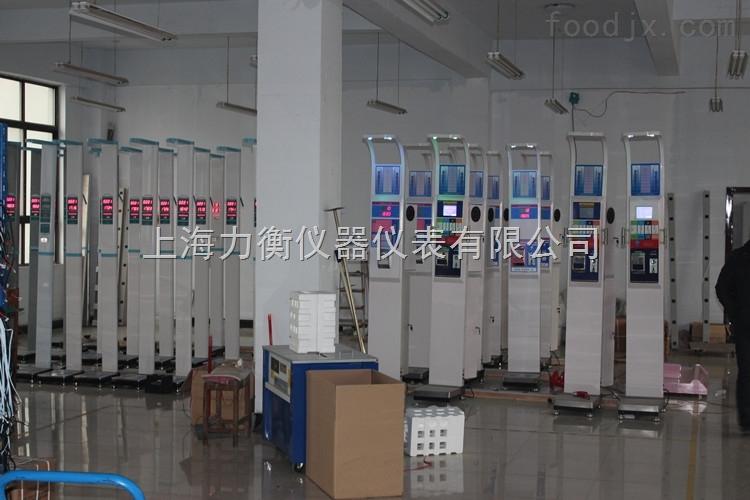 上海力衡超声波人体秤