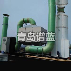 低温等离子废气处理设备--青岛谱蓝环保