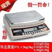 华志普力斯特电子天平PTX-JA210办事处