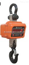 OCS500kg/15t直视电子吊秤,安徽/苏州现货销售直视电子吊秤