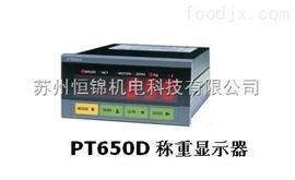 PT650Dpt650d称重显示仪表,河南/湖北现货销售志美PT650D搅拌站仪表
