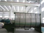 4m3卧式螺带混料设备