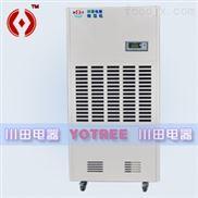 YC-8.8S-上海大型配电房除湿机抽湿机除湿器除潮机去湿机
