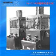 不銹鋼防腐蝕清潔片高速旋轉式壓片機