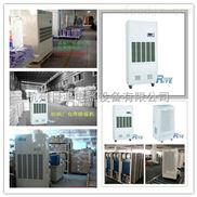 纺织厂防潮除湿器设备