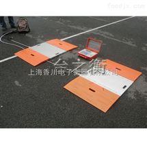 SCS便携式地磅,60吨便携式汽车衡,电子轴重秤