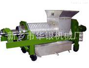 适用于蔬菜水果的双螺旋压榨机
