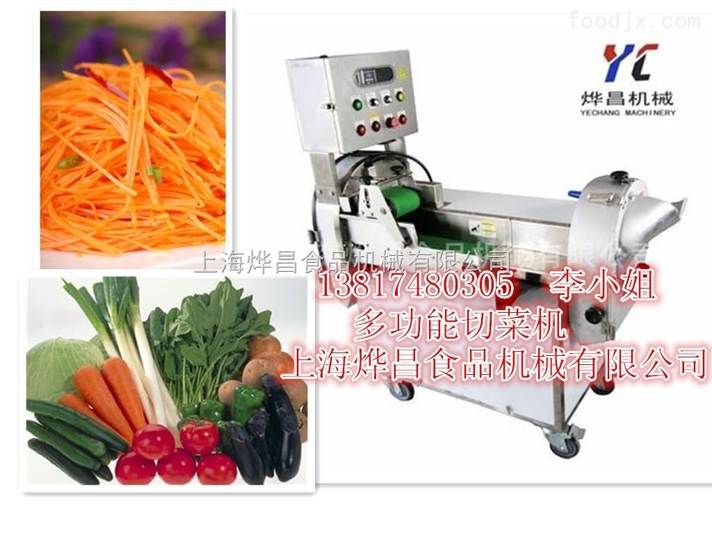 YC-680A万能切菜机全自动切菜机上海切菜机