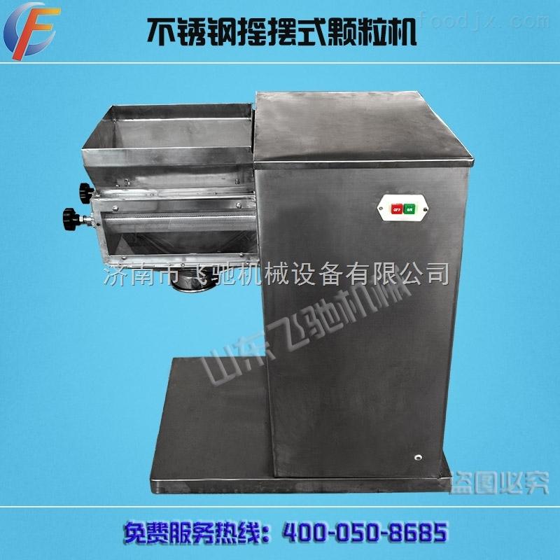 不锈钢粉末造粒机