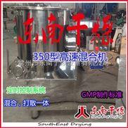GMP混合制粒機 高速濕法制粒機 高速立式混合機
