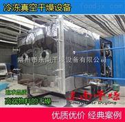 娃娃鱼冻干机 甲鱼冷冻干燥机 植物真空冷冻干燥机