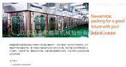 24000瓶/小时(500ml)无菌冷灌装生产线