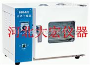 202型電熱恒溫干燥箱