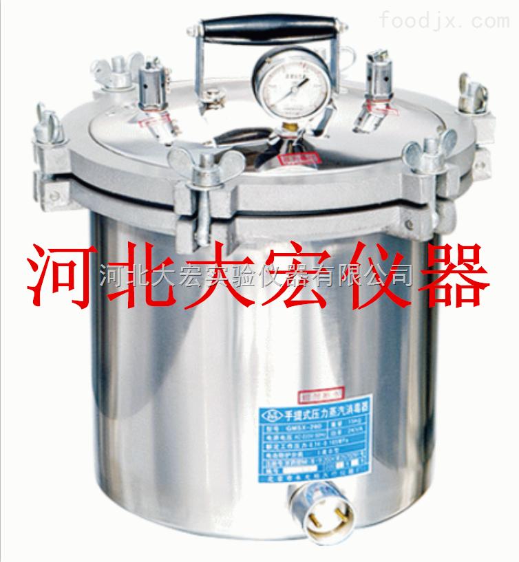 GMSX-280型手提式高压灭菌锅
