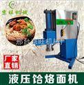拉面機全自動電動商用面條機板面刀削面土豆粉機