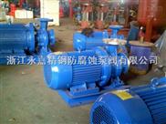 IHW不銹鋼管道增壓泵  耐腐蝕化工離心泵   管道泵