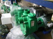 聚丙烯自吸离心泵 耐酸碱塑料泵  塑料化工泵  耐阀自吸泵