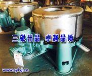 湘潭三银SS型三足式上部卸料离心机