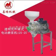 透明壳电动磨浆机125-3S