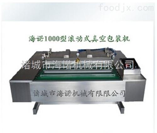 1000海诺机械供应高效率滚动连续式真空包装设备