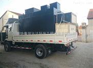 WJ-泰安地埋式一体化屠宰污水处理设备