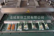 海蜇头、海蜇丝滚动式真空包装机