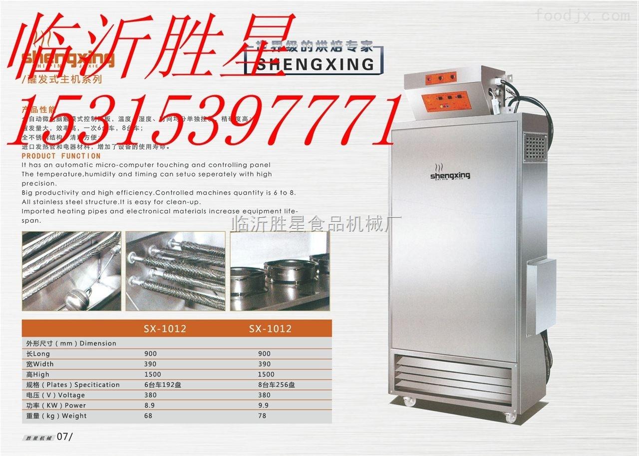 SX-1012醒发室 主机系列 厂家直销 质量可靠 临?#36866;?#26143;专业生产旋转炉