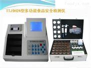现货24通道多功能食品检测仪TTJ9H4