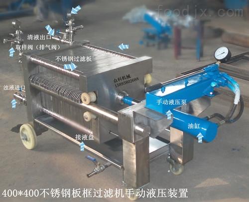 葡萄酒 板框式纸板精滤机,采用优质不锈钢制造,结构简单,操作方便