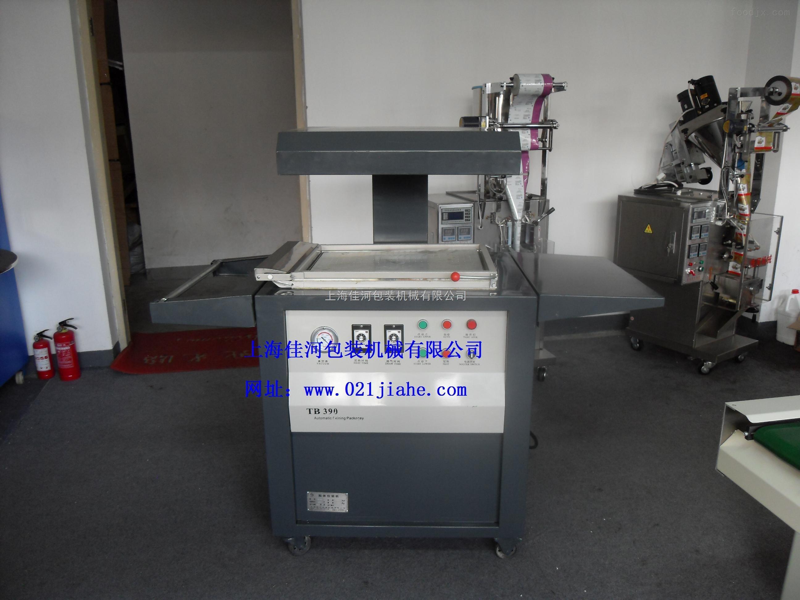 TB-390型贴体包装机