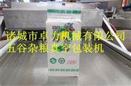 粮食类真空包装机