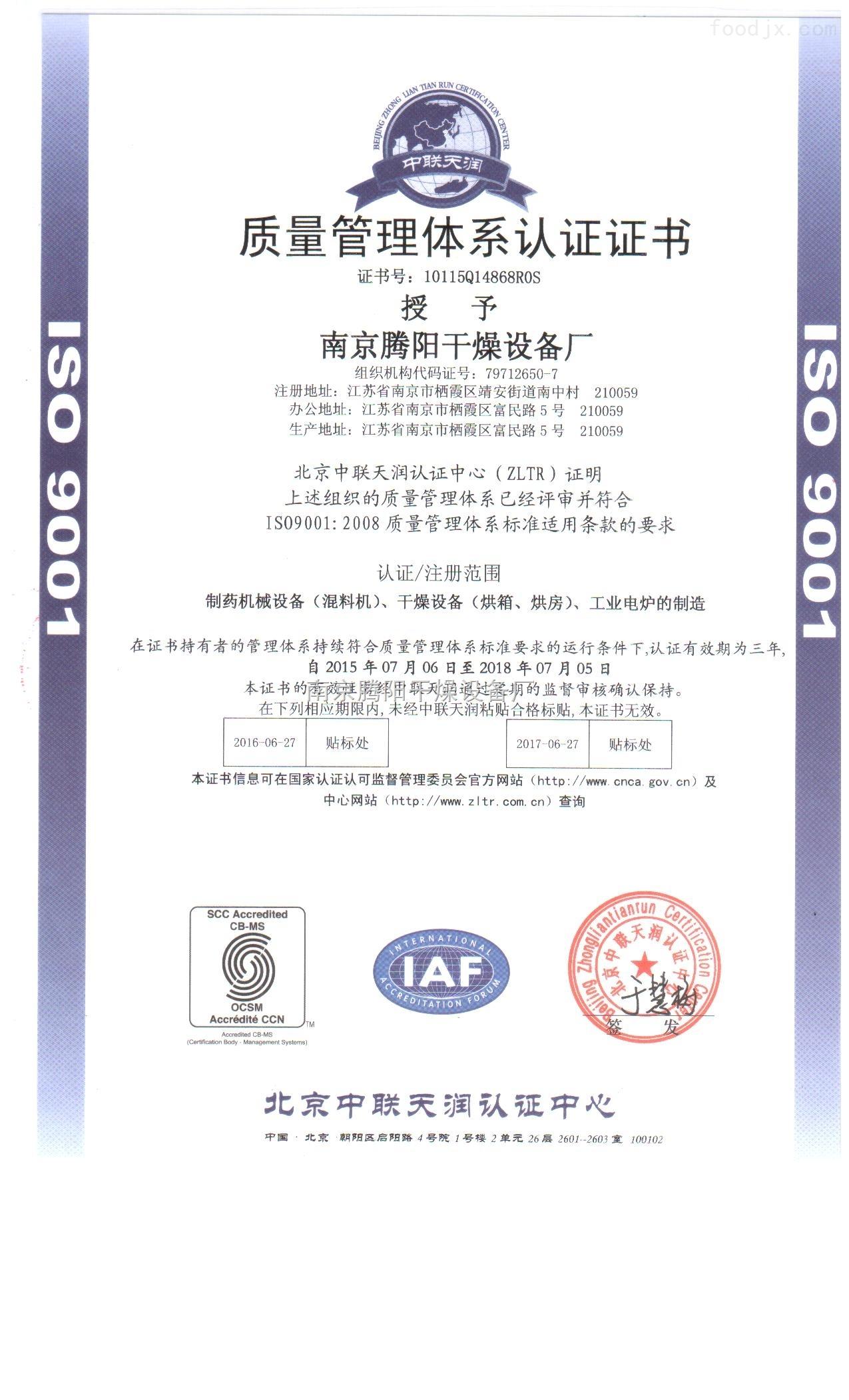 ISO9001-2008认证证书