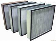 有隔板高效空气过滤器,铝隔板高效过滤网