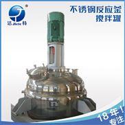 不锈钢反应釜电加热高温压反应锅医药化工配料搅拌罐流体设备厂家
