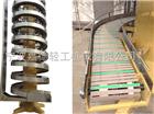 多功能不锈钢链板螺旋输送机