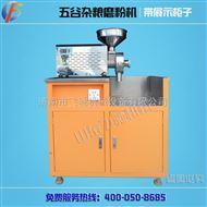 小型五谷杂粮磨粉机