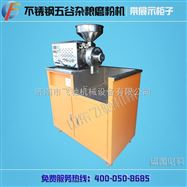 內蒙古五穀雜糧磨粉機