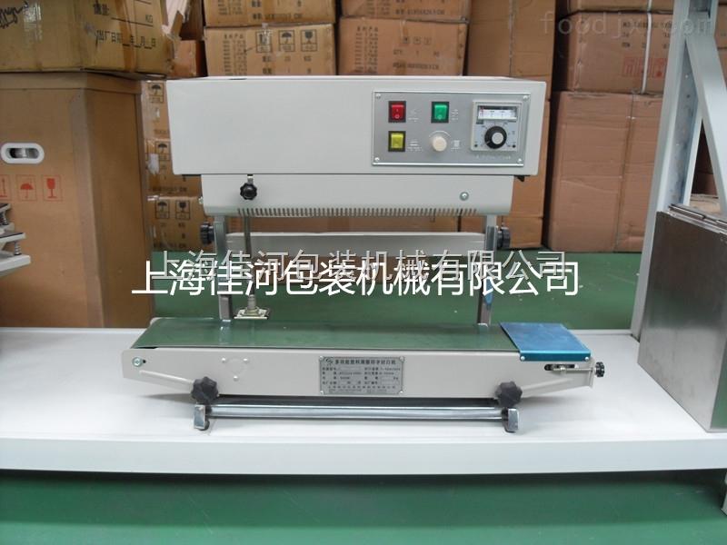 FR-900A立卧两用薄膜封口机
