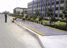 SCS上海/南京供应10-100吨电子汽车衡,苏州SCS系列电子地磅