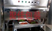 熟食盒式气调保鲜包装机